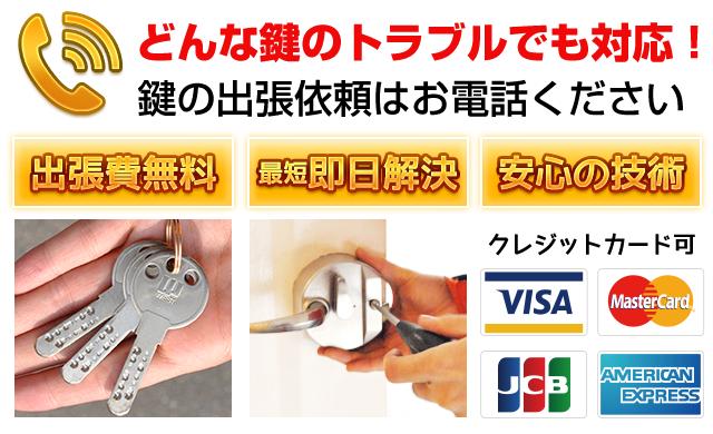 家の鍵・車・バイクの鍵で困った時は武蔵野市の鍵屋にお電話ください